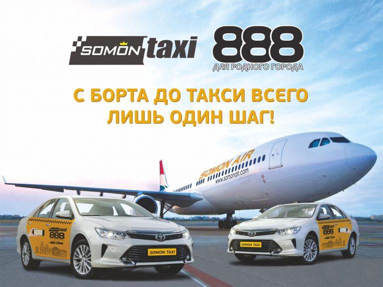 С борта до такси всего лишь один шаг!